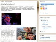 14.01.2012 - Cosplay vs Αποκριές - oistoxasmoithskamias.blogspot.gr (1)