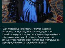 05.02.2012 - Cosplays: Γιατί οι μεταμφιέσεις δεν ήταν ποτέ πιο διασκεδαστικές - www.cosmo.gr (4)