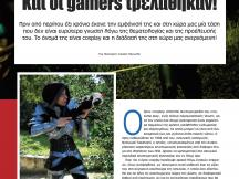 26.04.2012 - Ελληνικό Gaming Cosplay - PC Master #271 (1)