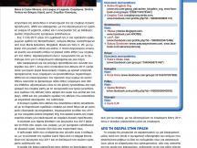 26.04.2012 - Ελληνικό Gaming Cosplay - PC Master #271 (6)
