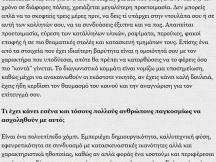 18.04.2013 - Comicdom Con Athens - www.oneman.gr (4)