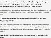 09.07.2013 - Cosplay Corp - Gameslife.gr (7)