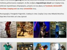09.07.2013 - Cosplay Corp - Gameslife.gr (9)