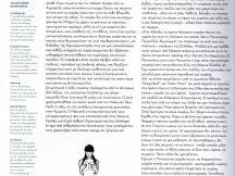 06.02.2014 - Cosplay - Γκρέκα #2 (3)