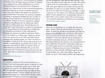 06.02.2014 - Cosplay - Γκρέκα #2 (6)