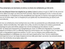12.02.2014 - Oshare Play & Lollikpop - Εξώστης (5)