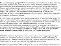 12.02.2014 - Oshare Play & Lollikpop - Εξώστης (9)
