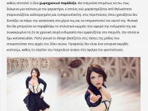 02.07.2014 - Irene Astral - Gameslife.gr (2)