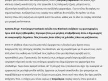 02.07.2014 - Irene Astral - Gameslife.gr (4)