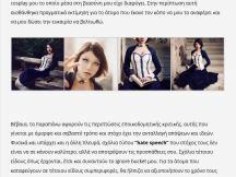 02.07.2014 - Irene Astral - Gameslife.gr (6)
