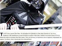 12.02.2015 - Star Wars Thessaloniki Launch Party - Athens Voice (1)