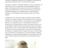 24.02.2015 - Galadriel - IGN Greece (1)