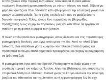 24.02.2015 - Galadriel - IGN Greece (3)