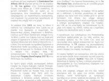 17.06.2015 - Cosplay - Το Τσαρούχι του Σαμουράι #10 (3)