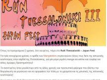 21.09.2015 - RuN Thessaloniki III - Team in Game (1)
