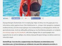 29.09.2015 - Eve Estenzia - Gameslife.gr (1)