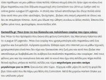29.09.2015 - Eve Estenzia - Gameslife.gr (4)