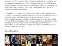 26.02.2016 - Cosplayer//GR - We Love Gaming (8)