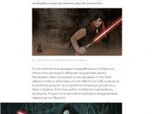05.05.2018-Star Wars Hellenic Academy - Inside Story (4)