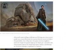 05.05.2018-Star Wars Hellenic Academy - Inside Story (7)
