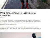 04.06.2019 - Spiderman Volos - MyVolos (1)