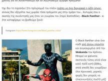 03.07.2019 - Spiderman Volos & Black Panther Volos - Montelaki (1)