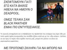 03.07.2019 - Spiderman Volos & Black Panther Volos - Montelaki (2)