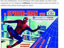 03.07.2019 - Spiderman Volos & Black Panther Volos - Montelaki (4)