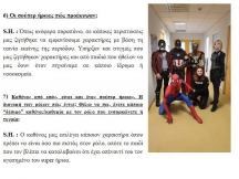 09.06.2020 - Super Heroes GR - Authoring Melodies (2)