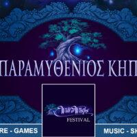 "[:el]Will o' Wisps Festival ""Ο Παραμυθένιος Κήπος""! Ένα μοναδικό Φεστιβάλ Φαντασίας στην Αθήνα! Μιλάμε για όλα![:en]Will o' Wisps Festival ""The Fairy Tale Garden""! A special Fantasy Festival in Athens, Greece! We talk about everything![:]"