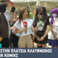 "[:el]Cosplayers στην εκπομπή ""Σαββατοκύριακο με τον Μανέση"" στο Comicdom Con Athens 2021! Δείτε το βίντεο![:en]Cosplayers in ""Savatokiriako me ton Manesi"" show at Comicdom Con Athens 2021! Watch the video![:]"